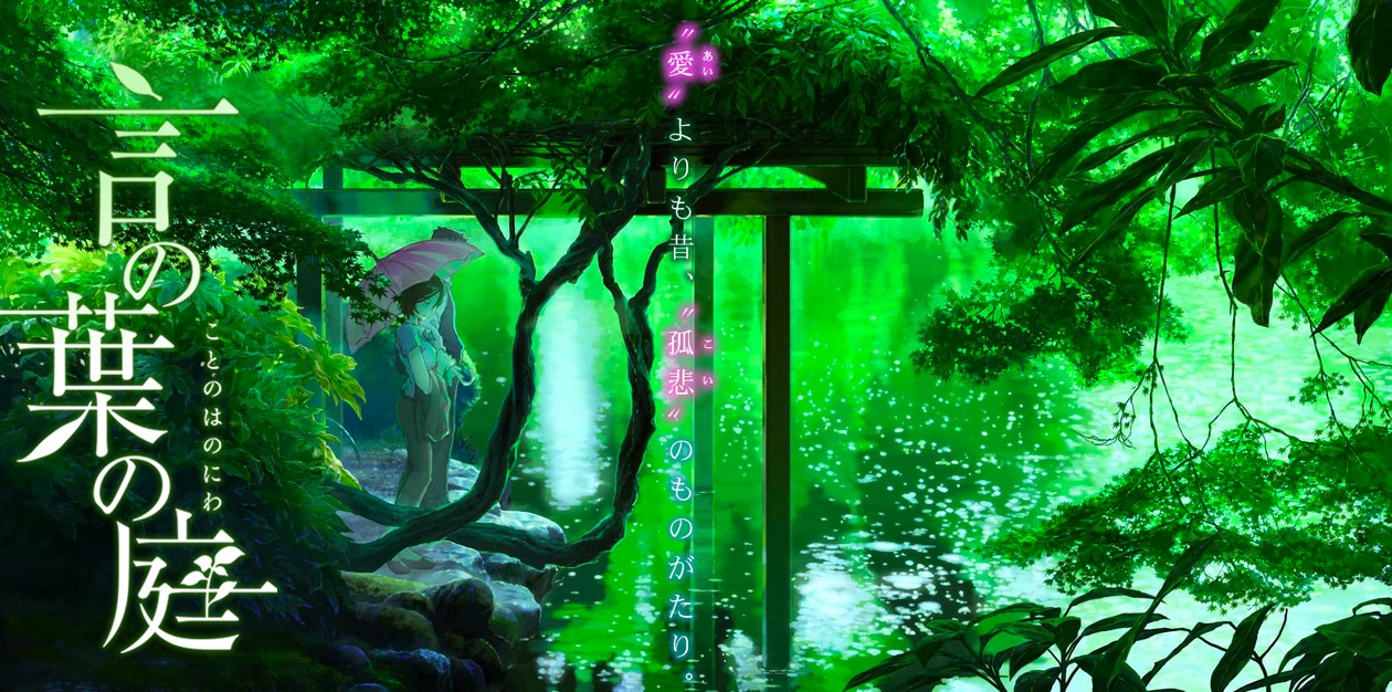Captivating U201cThe Garden Of Wordsu201d Anime Review
